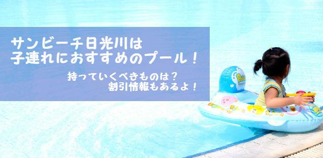 【2018年】サンビーチ日光川の口コミが良い!割引券も紹介