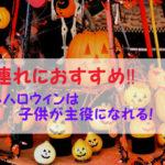 岐阜ハロウィンこそ小学生以下が最も楽しめるハロウィンイベント!