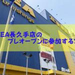 プレオープンに参加!IKEA長久手が2017年10月にオープン!