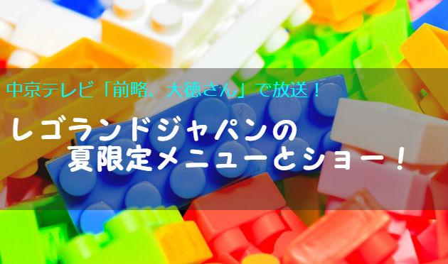 前略大徳さんのアナウンサーがうなる!レゴランド名古屋の夏限定メニュー