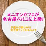 ミニオンカフェが名古屋パルコに!人気の限定グッズはTシャツ!