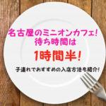 【最新情報】ミニオンカフェが名古屋に登場!待ち時間は1時間半!