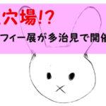 超穴場!まだ間に合うミッフィー展2017!多治見は9月24日迄!