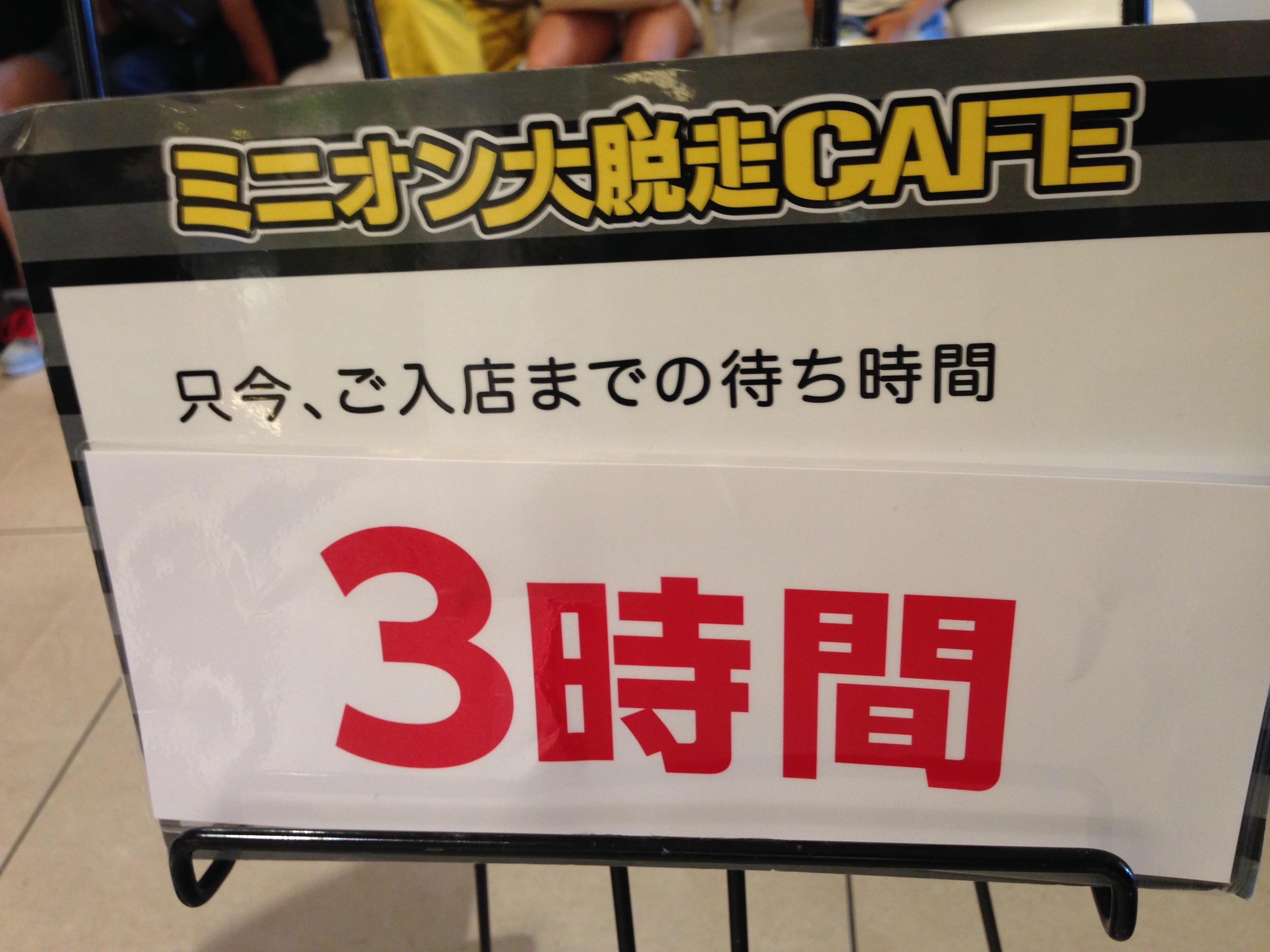 【実際に行った感想】ミニオンカフェは混雑!名古屋の待ち時間は?