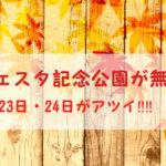 【花フェスタ記念公園イベント】入場無料は9月23日と24日!