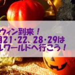 お得情報も!リトルワールドイベント!10月はハロウィン!