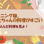 辻希美ブログ|のんピースで見事な手料理を披露!わたし、完敗。