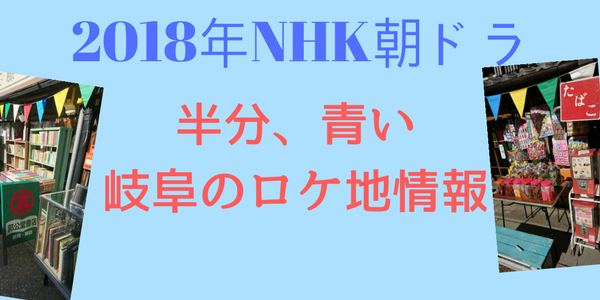 【NHK朝ドラ】半分、青いのロケ地は岩村や土岐!地元情報も紹介