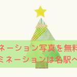 【子供と一緒に記念写真】名古屋で行くべきイルミネーション2017