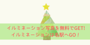 名駅イルミネーション2017