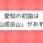 【初詣】愛知県のおすすめは犬山成田山!心もお腹も満たしましょ