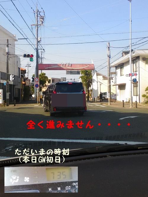竹島海岸で潮干狩り_渋滞レポート2
