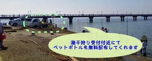 竹島海岸で潮干狩り_ペットボトル配布場所