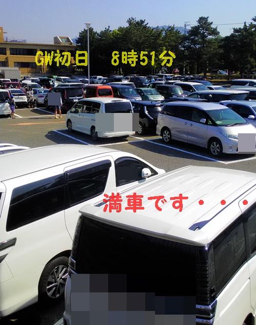 竹島海岸で潮干狩り_渋滞レポート4