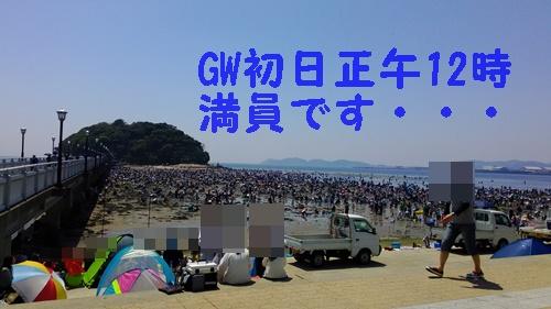 竹島海岸で潮干狩り_正午12時