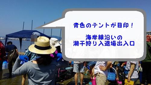 竹島海岸で潮干狩り_入退場出入り口