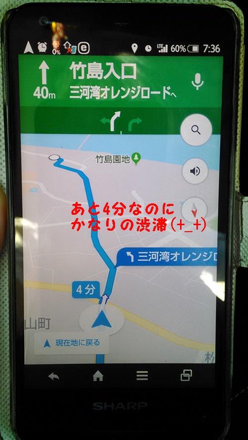 竹島海岸で潮干狩り_渋滞レポート1