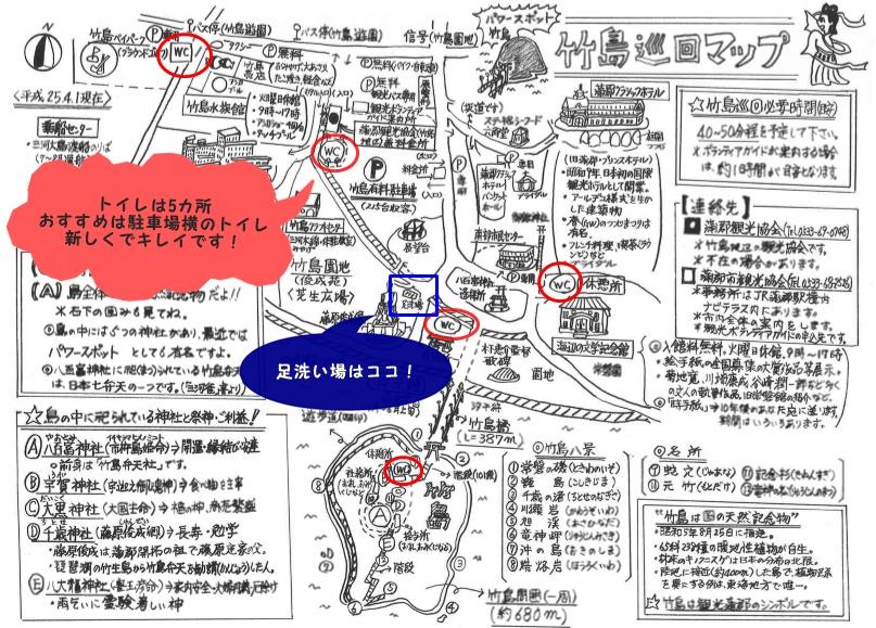 竹島で潮干狩り_トイレ情報