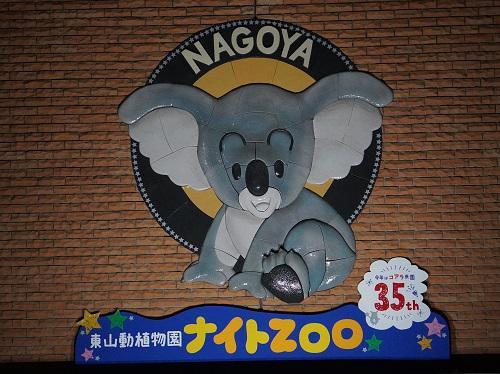 夏の思い出にナイトZooに東山動植物園に行こう!