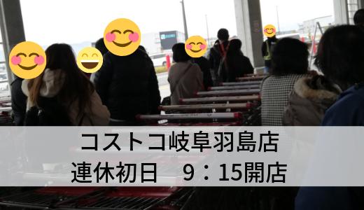 【連休攻略法】コストコ岐阜の営業時間・混雑状況・駐車場情報!連休初日1