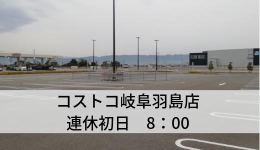 【連休攻略法】コストコ岐阜の営業時間・混雑状況・駐車場情報!連休初日2