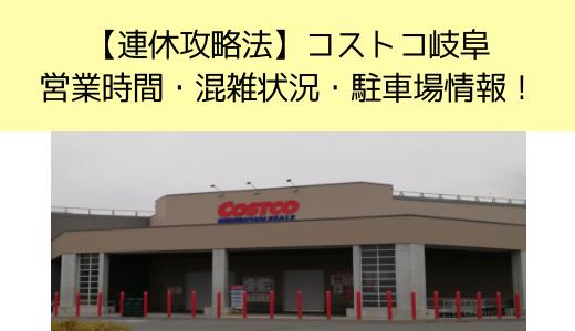 【連休攻略法】コストコ岐阜の営業時間・混雑状況・駐車場情報!