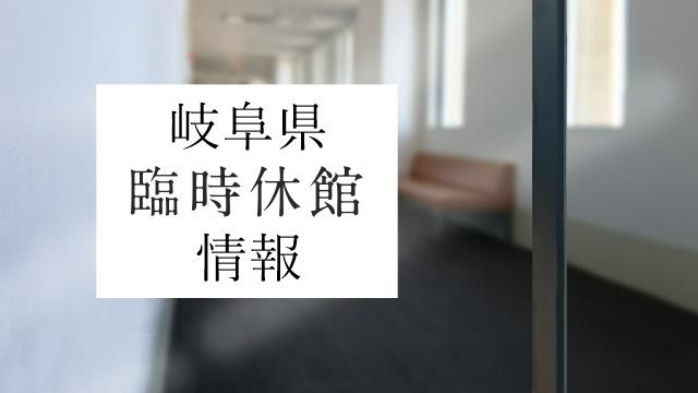 岐阜県臨時休館・休業情報まとめ