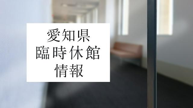 愛知県臨時休館・休業情報まとめ
