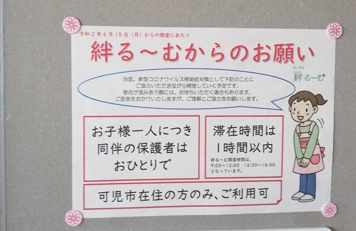 岐阜県可児市マーノ絆る~む